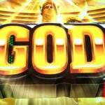 プレミアム役出現率実践値 ミリオンゴッド神々の凱旋・アナザーゴッドハーデス