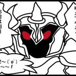 「冥王神社にお参り」4コマ漫画スロニチくん 第1話