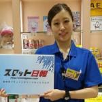 【業界ビック3の全国チェーン】ガイア太閤通店