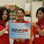【日本初スマートヴィジョン設置】オリエンタルパサージュ西川口店