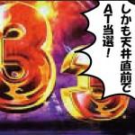 「天井間際のAT当選」4コマ漫画スロニチくん 第5話