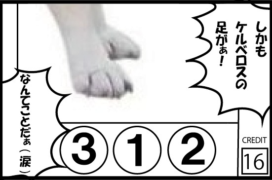 4コマまんが3