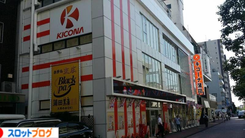 キコーナ蒲田 建物
