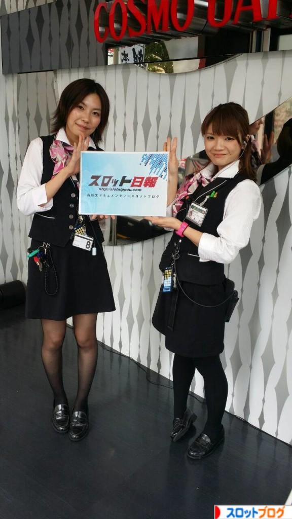 コスモジャパン スタッフ