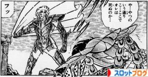聖闘士星矢漫画
