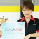 【パチンコ女性店員】美人日報 vol.5  石岡キング