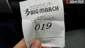 整理券19番