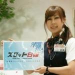 【南明奈でお馴染みのパチンコチェーン】SuperD'station太田店(Dステーション)