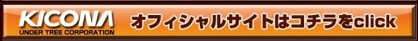 キコーナオフィシャルサイト
