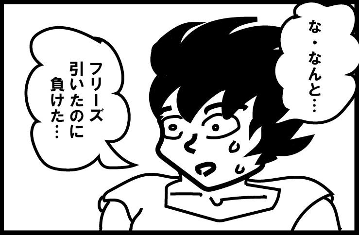 4コマ漫画7-3