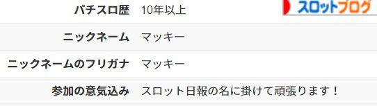 日本回胴王決定戦エントリー