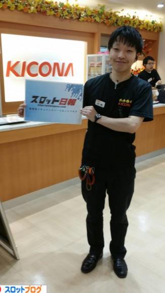 キコーナ蒲田 スタッフ