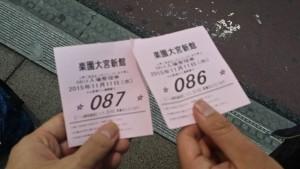 整理券番号