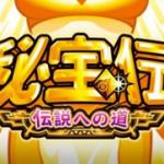 秘宝伝-伝説への道-  設定6実戦
