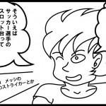 「サッカー選手のスロット台」4コマ漫画スロニチくん 第8話