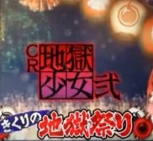 CR地獄少女弐 きくりの地獄祭りVer.