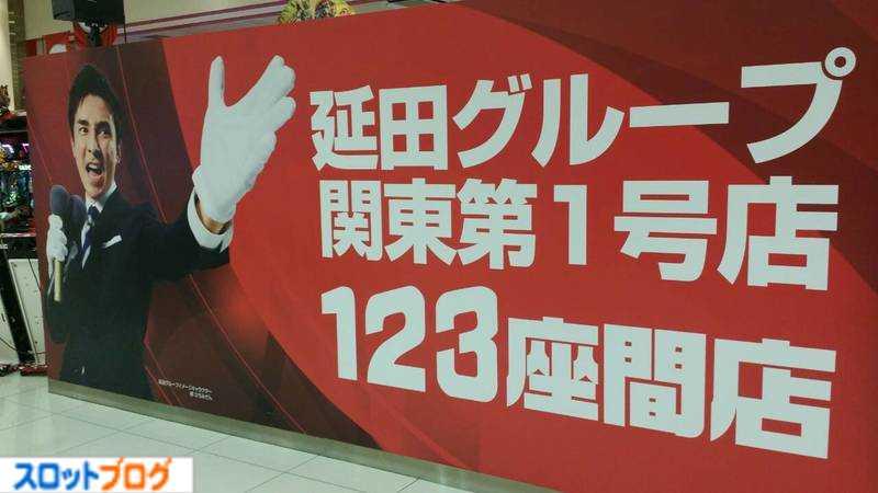 123座間店