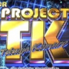 CRプロジェクトTK