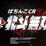 CR真・北斗無双(パチンコ) スペック・感想・導入情報