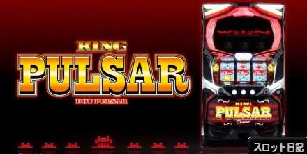 キングパルサー(ドットパルサー)新台