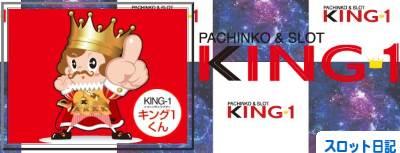 キング1土浦