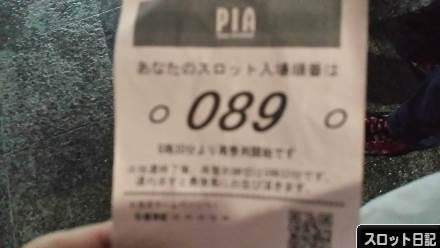 PIA整理券