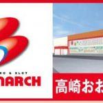 【ジャグラー&全台系出玉調査】3月25日(土)ビックマーチ高崎店