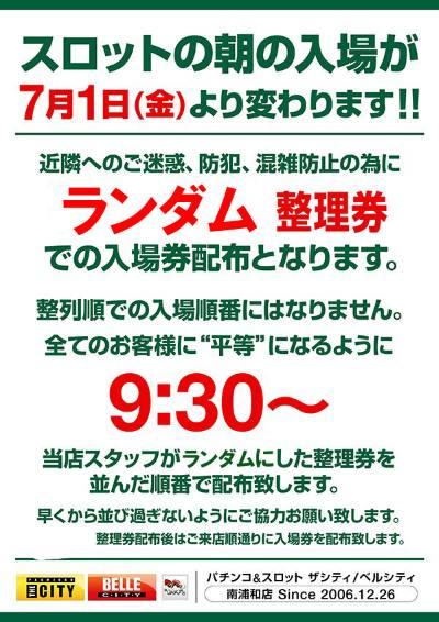 ベルシティ/ザ・シティ南浦和店