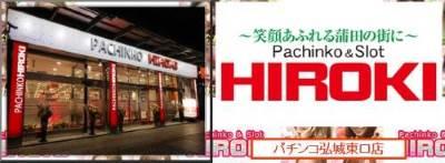 パチンコヒロキ蒲田東口店