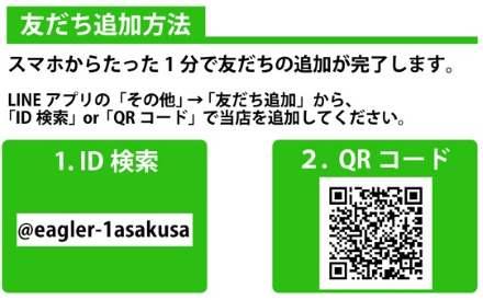 イーグルR-1浅草店LINE