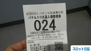 ヒロキ蒲田東口店