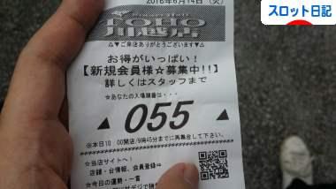 TOHO川越店整理券