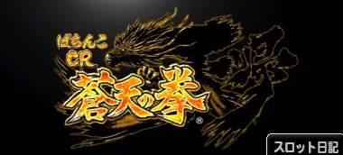 CR蒼天の拳4-天帰-