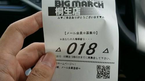 ビックマーチ桐生店