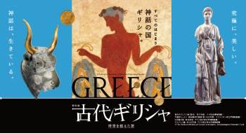 greece-main2