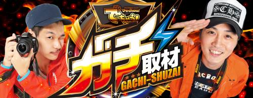 gachi03