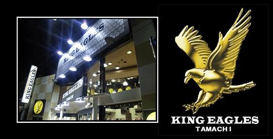 キングイーグルズ田町店