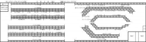 つくば島図H30.2.2