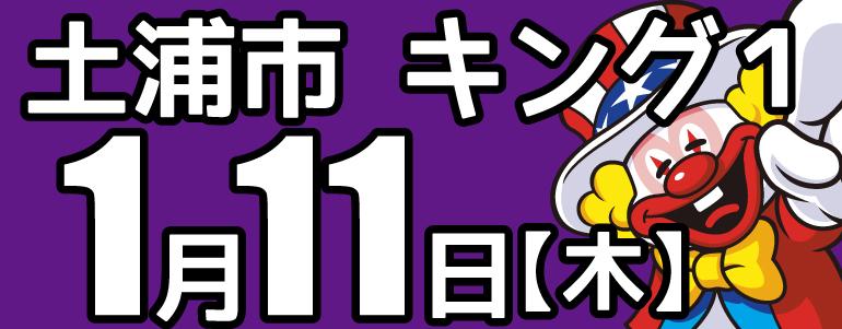 マッキー取材バナー1.11