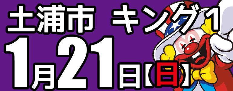 マッキー取材バナー1.21