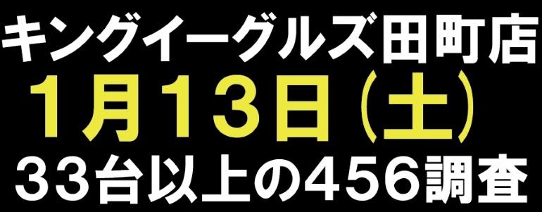 2018y01m05d_003013405